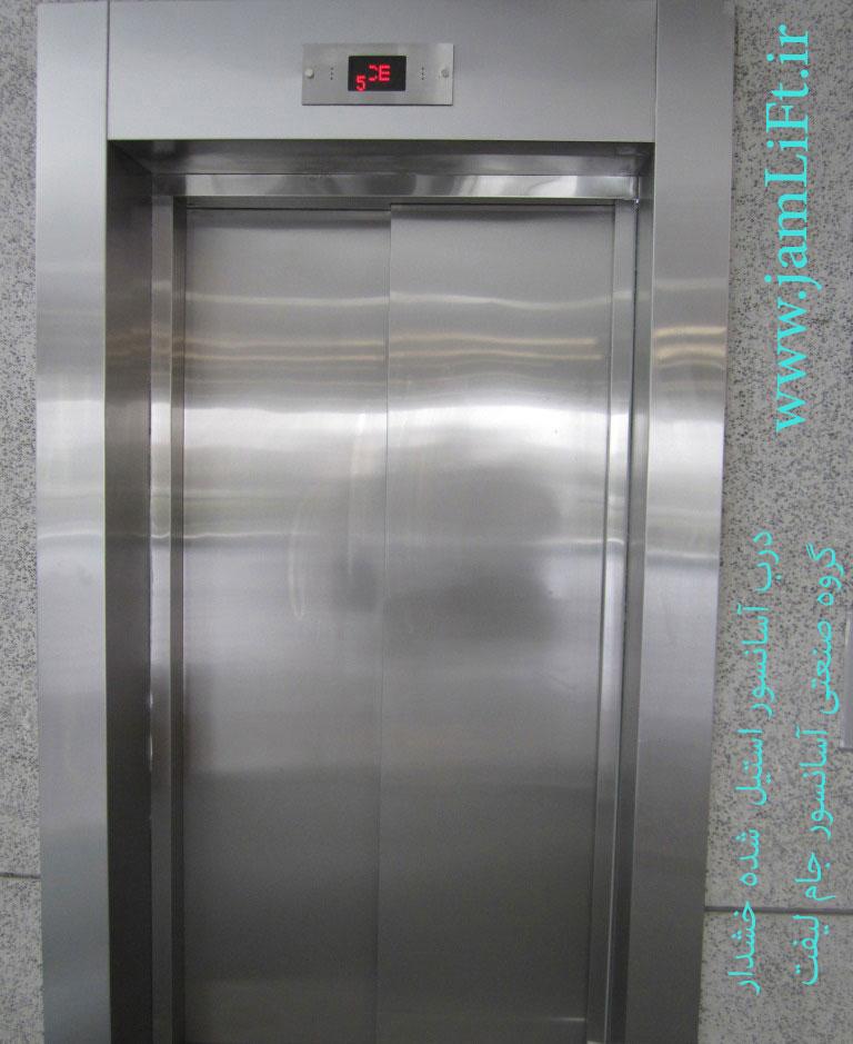 استیل درب آسانسور