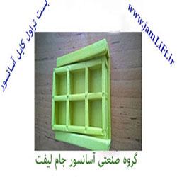 بست تراول کابل