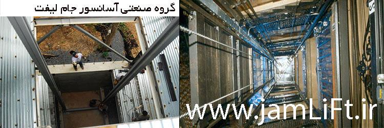 آهن کشی ، نصب ریل درب آسانسور ،