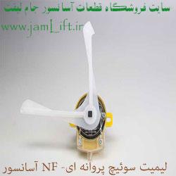 لیمیت NF پروانه ای آسانسور