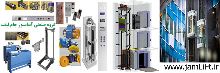 قطعات مکانیک آسانسور