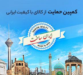 کمپین حمایت از کالای آسانسور ایرانی