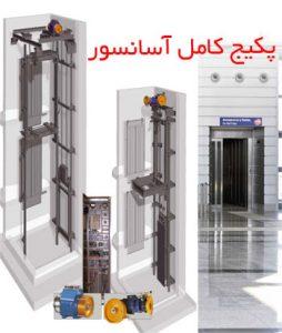 لیست قیمت آسانسور