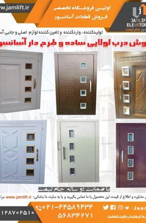 قیمت انواع درب لولایی ساده و طرحدار آسانسور