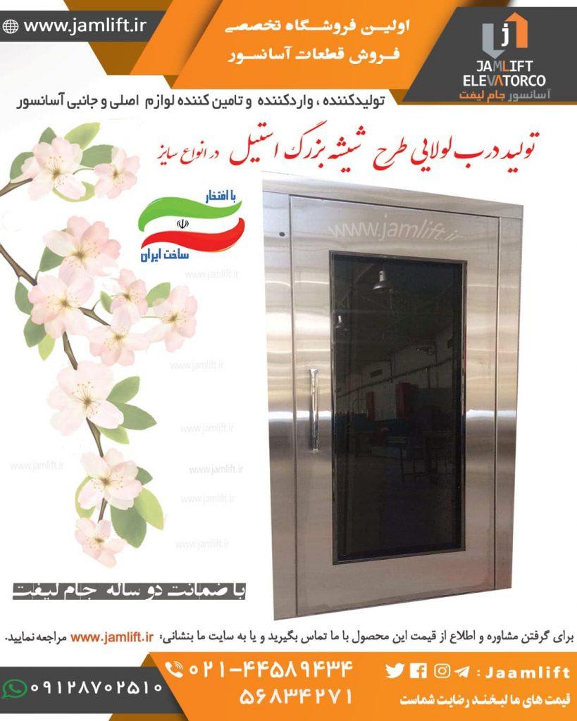 قیمت درب لولایی استیل آسانسور