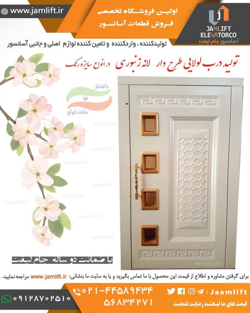 درب لولایی آسانسور طرح زنبوری