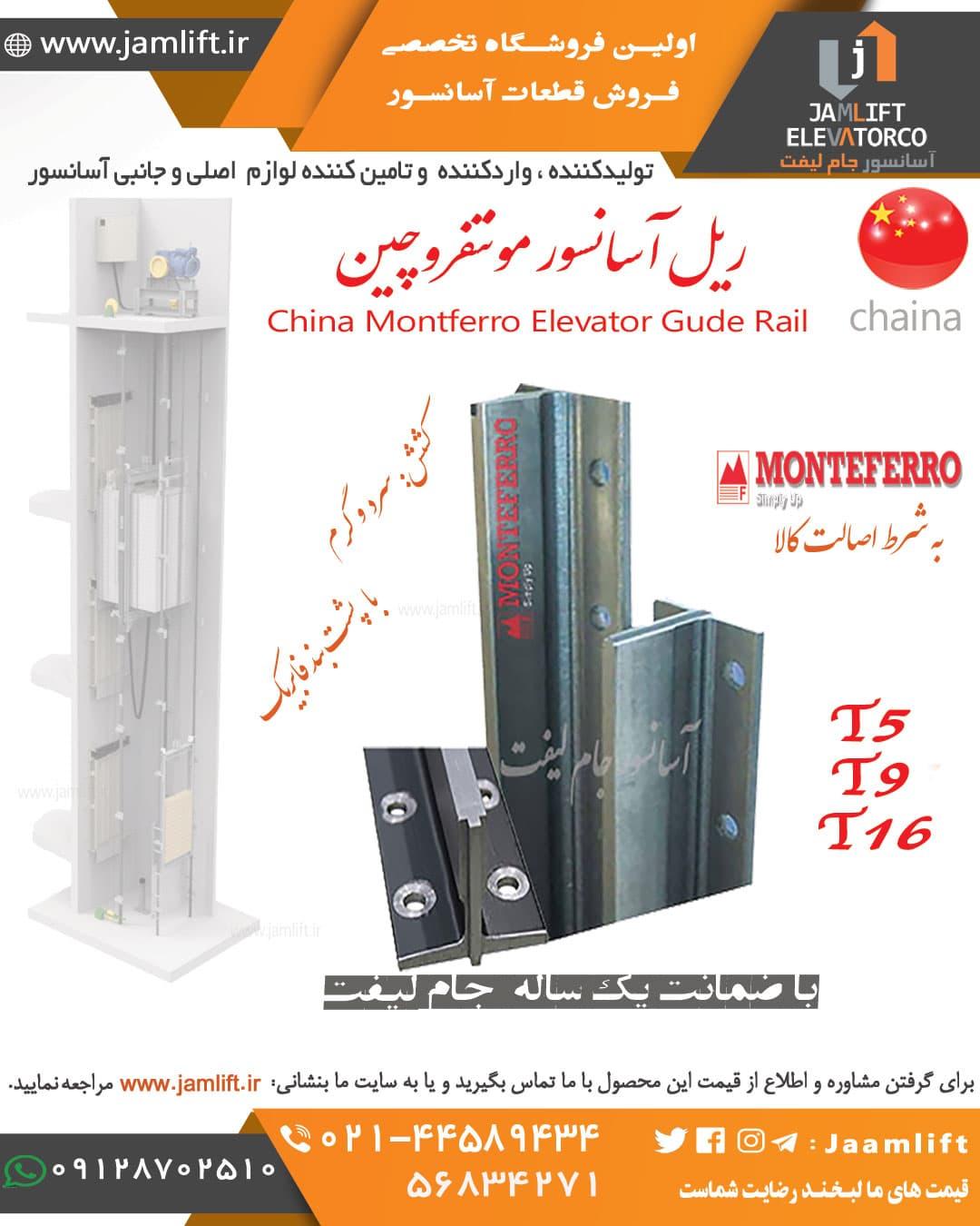 قیمت ریل چین سرد مونتفرو