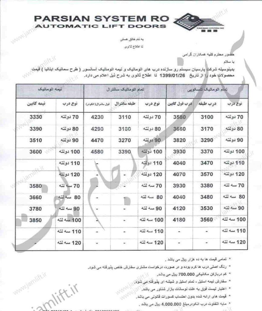 لیست قیمت درب آسانسور پارسیان