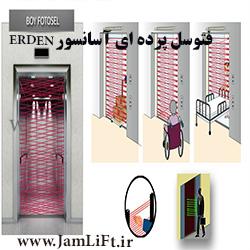 پرده نوری آسانسور ERDEN