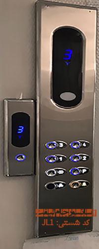 شستی استیل آسانسور یک متری نقره ای