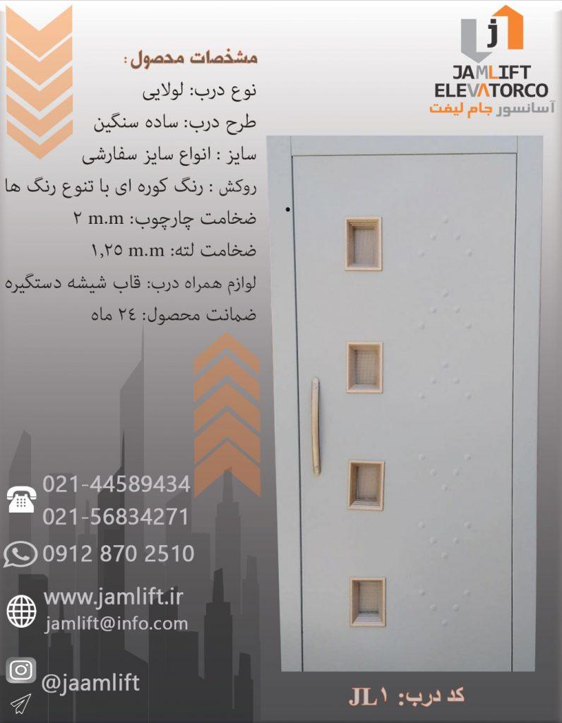 درب آسانسور jl1