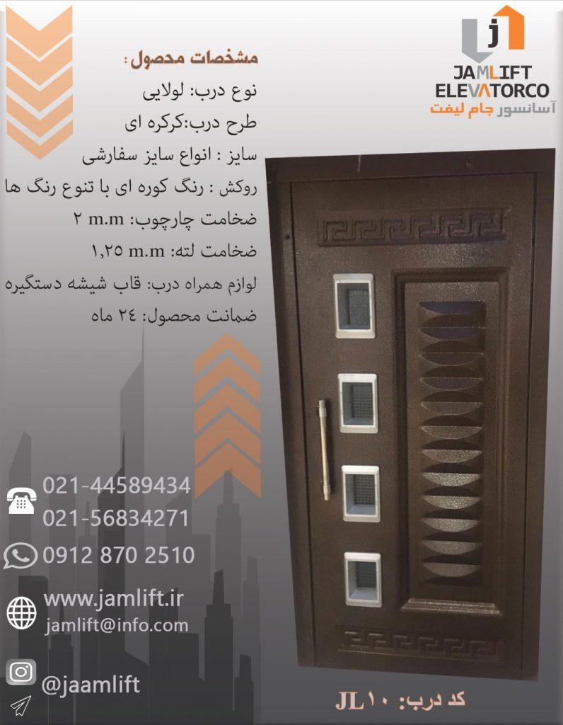 درب آسانسور jl10