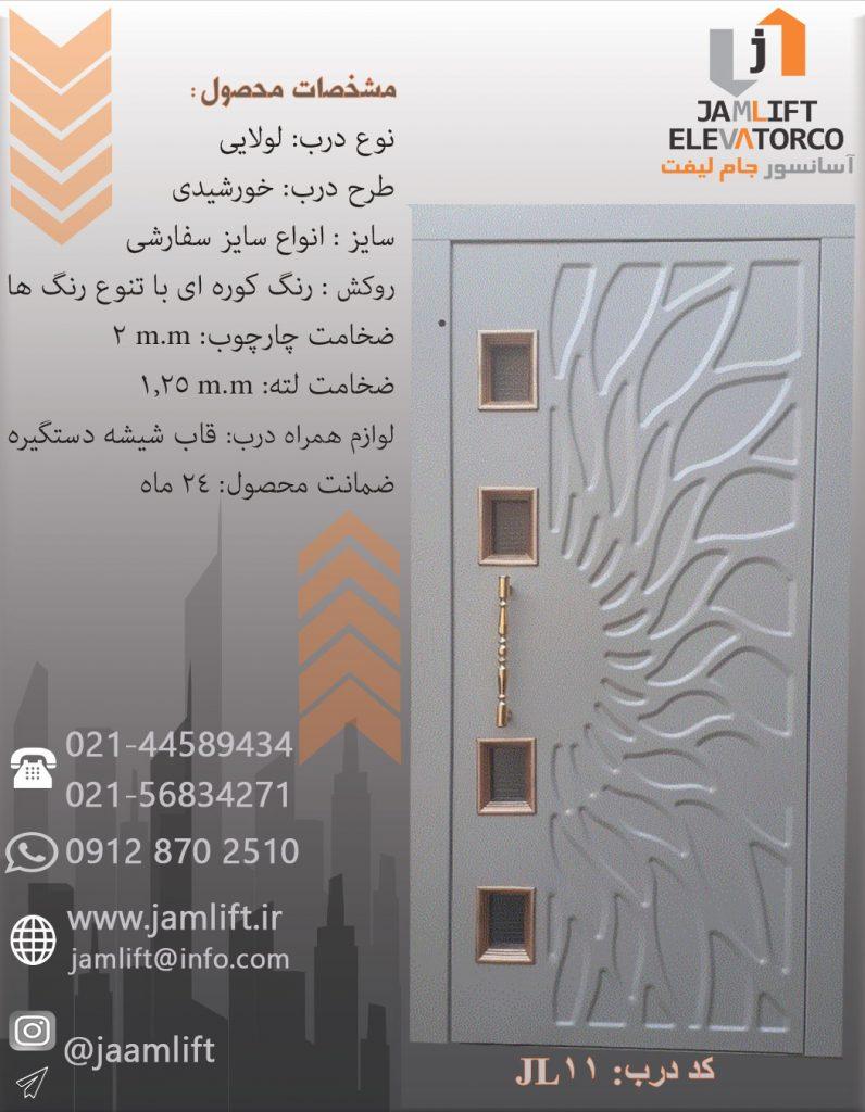 درب آسانسور jl11