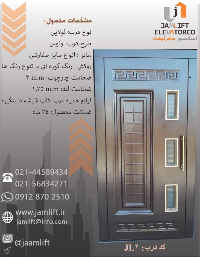 درب آسانسور jl2