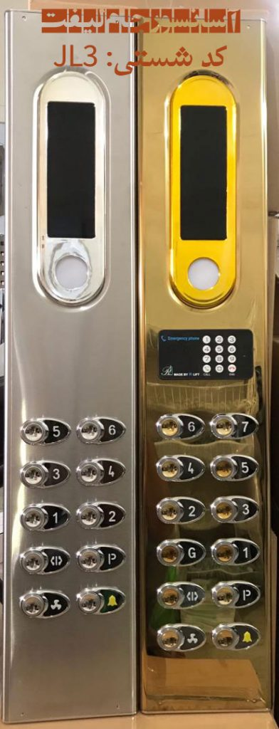 شستی کابین یک متری آسانسور