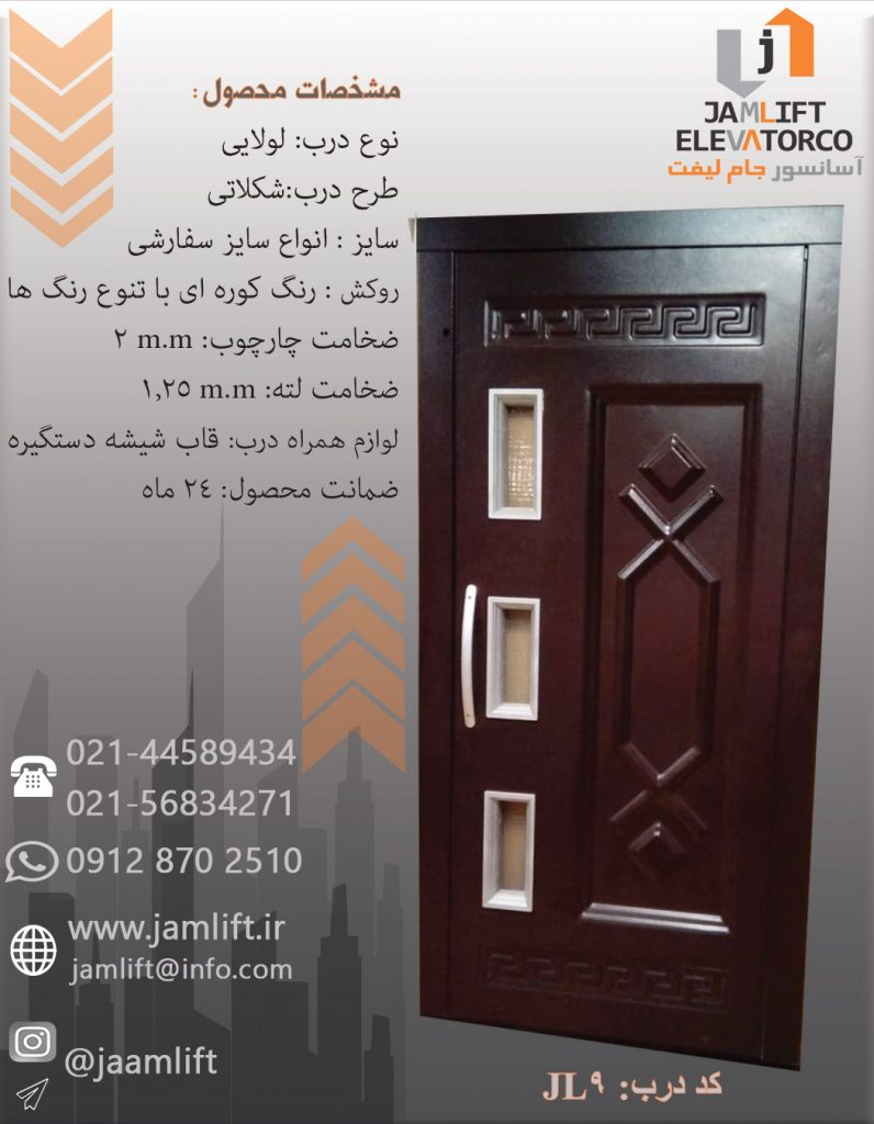 درب آسانسور jl7