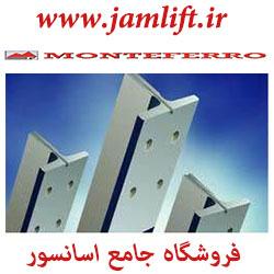 ریل آسانسور مونتفرو جدید