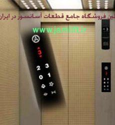 شستی genemek کابین آسانسور