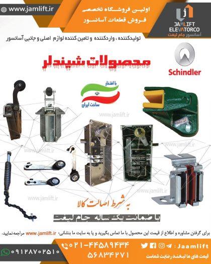 قیمت محصولات شیندلر
