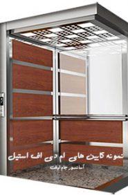 طرح کابین آسانسور ام دی اف استیل | قیمت کابین آسانسور ام دی اف