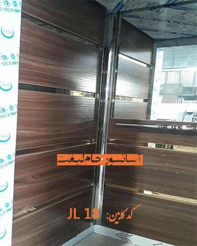 کابین آسانسور ام دی اف استیل 18