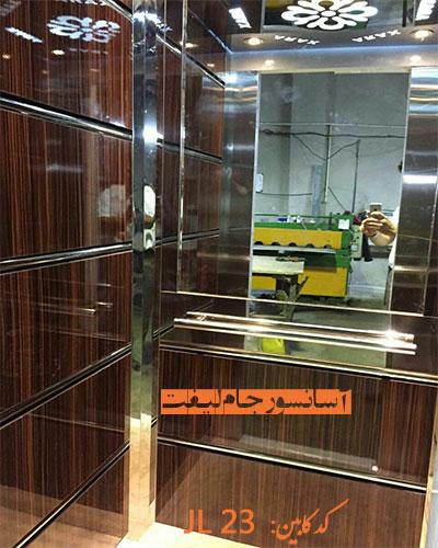 کابین آسانسور ام دی اف استیل 23
