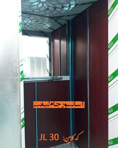 کابین آسانسور ام دی اف استیل 30