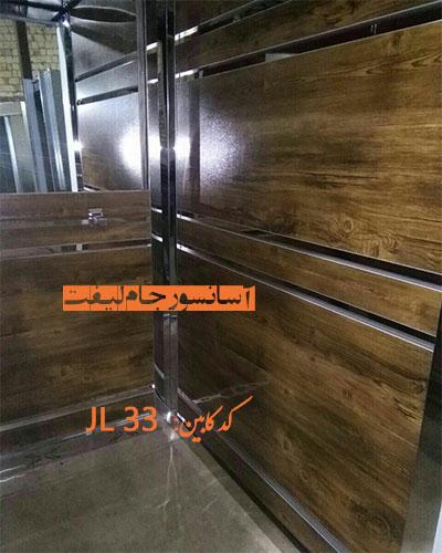 کابین آسانسور ام دی اف استیل سفید شیری 33