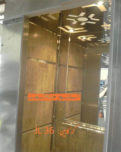 کابین آسانسور ام دی اف استیل 36