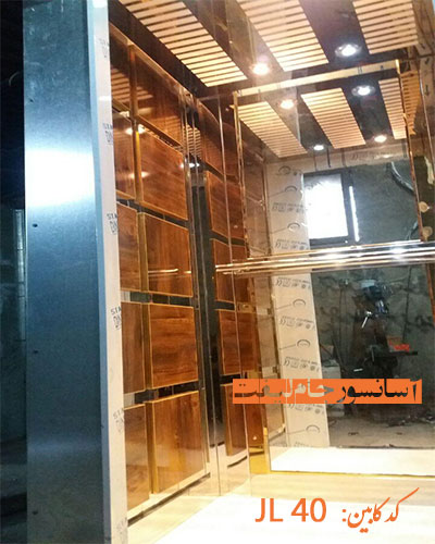 کابین آسانسور ام دی اف استیل 40