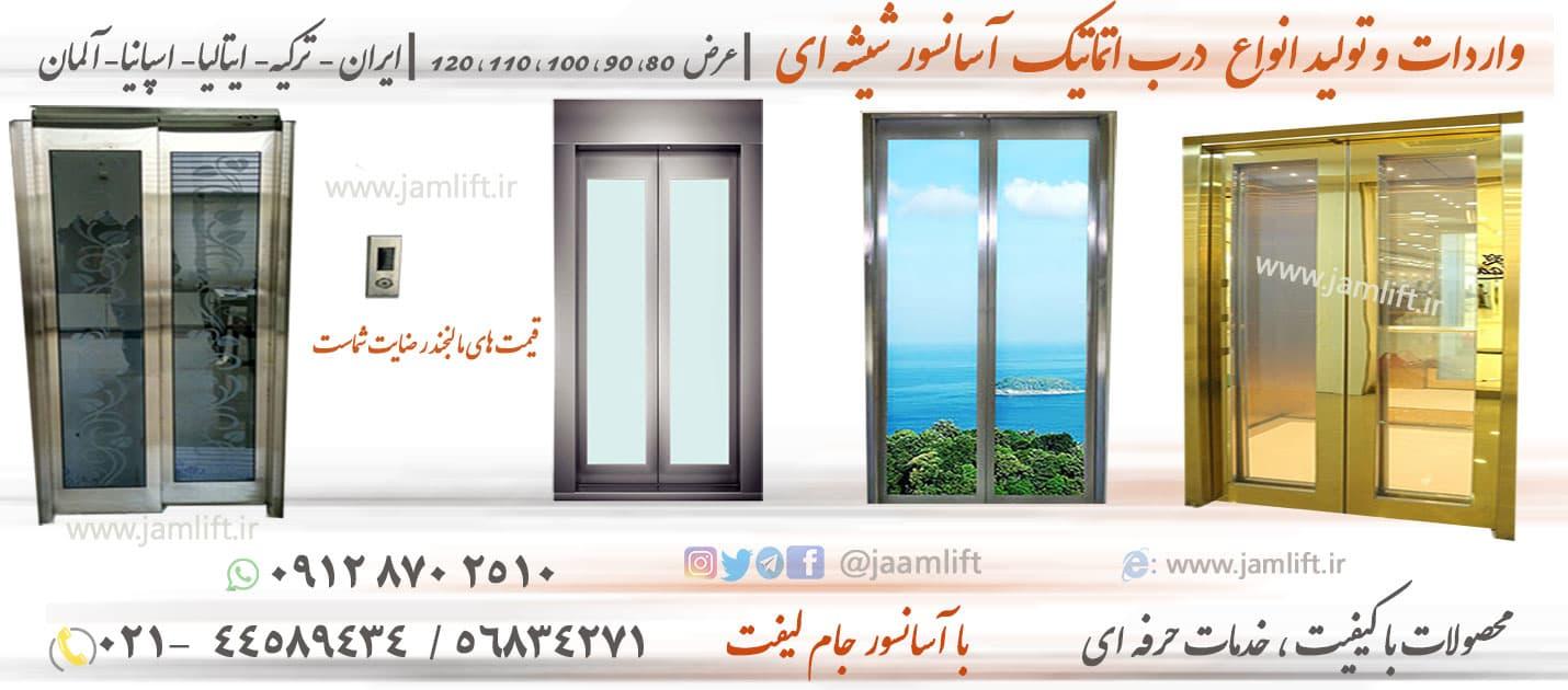 قیمت انواع درب اتماتیک آسانسور شیشه ای