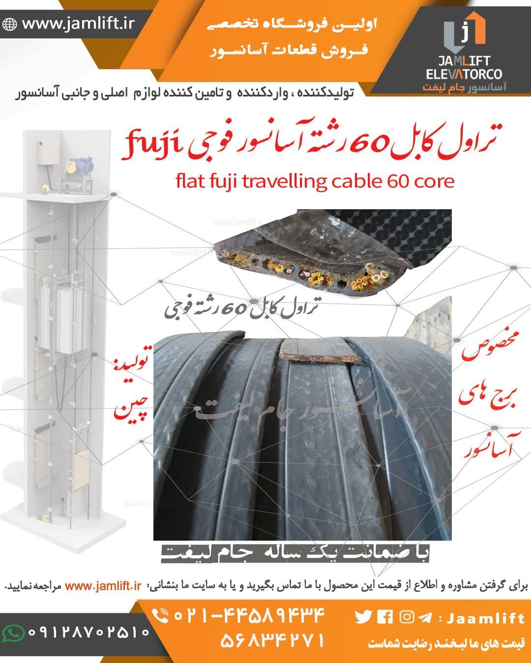 قیمت تراول کابل برج آسانسور