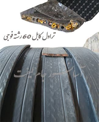 مشخصات، قیمت و خرید تراول کابل فوجی