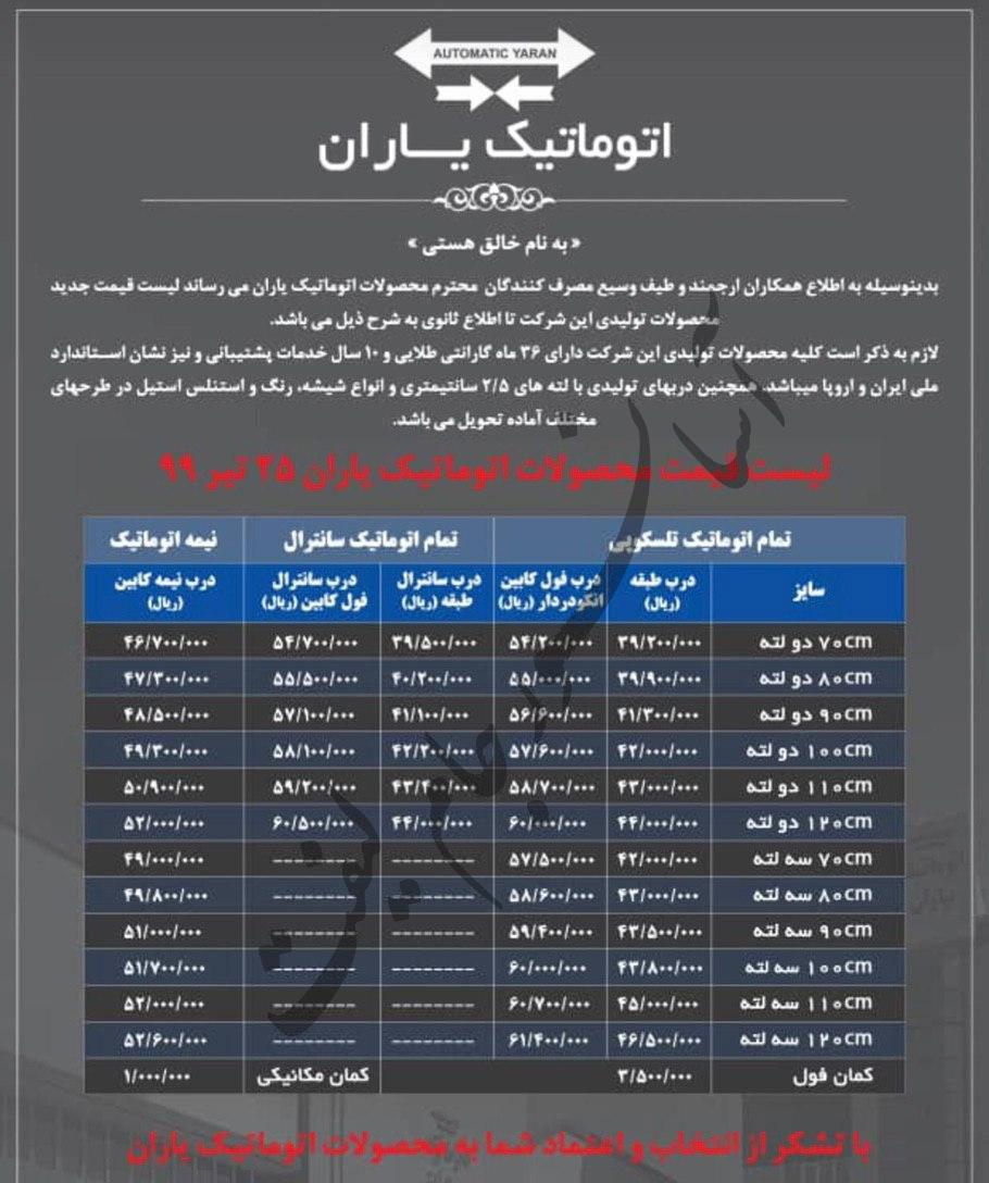 لیست قیمت روز درب آسانسوریاران