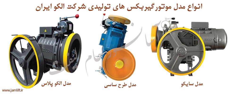 قیمت روز موتور الکو sr5
