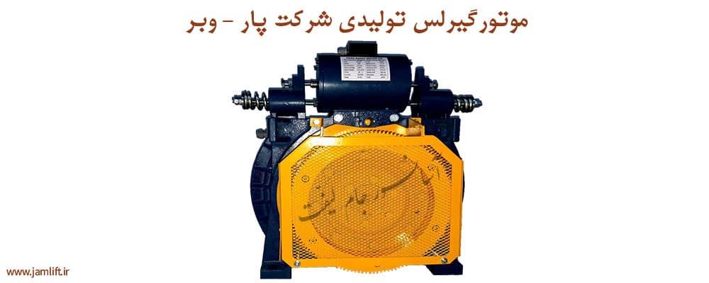 قیمت موتور گیرلس ایرانی وبر